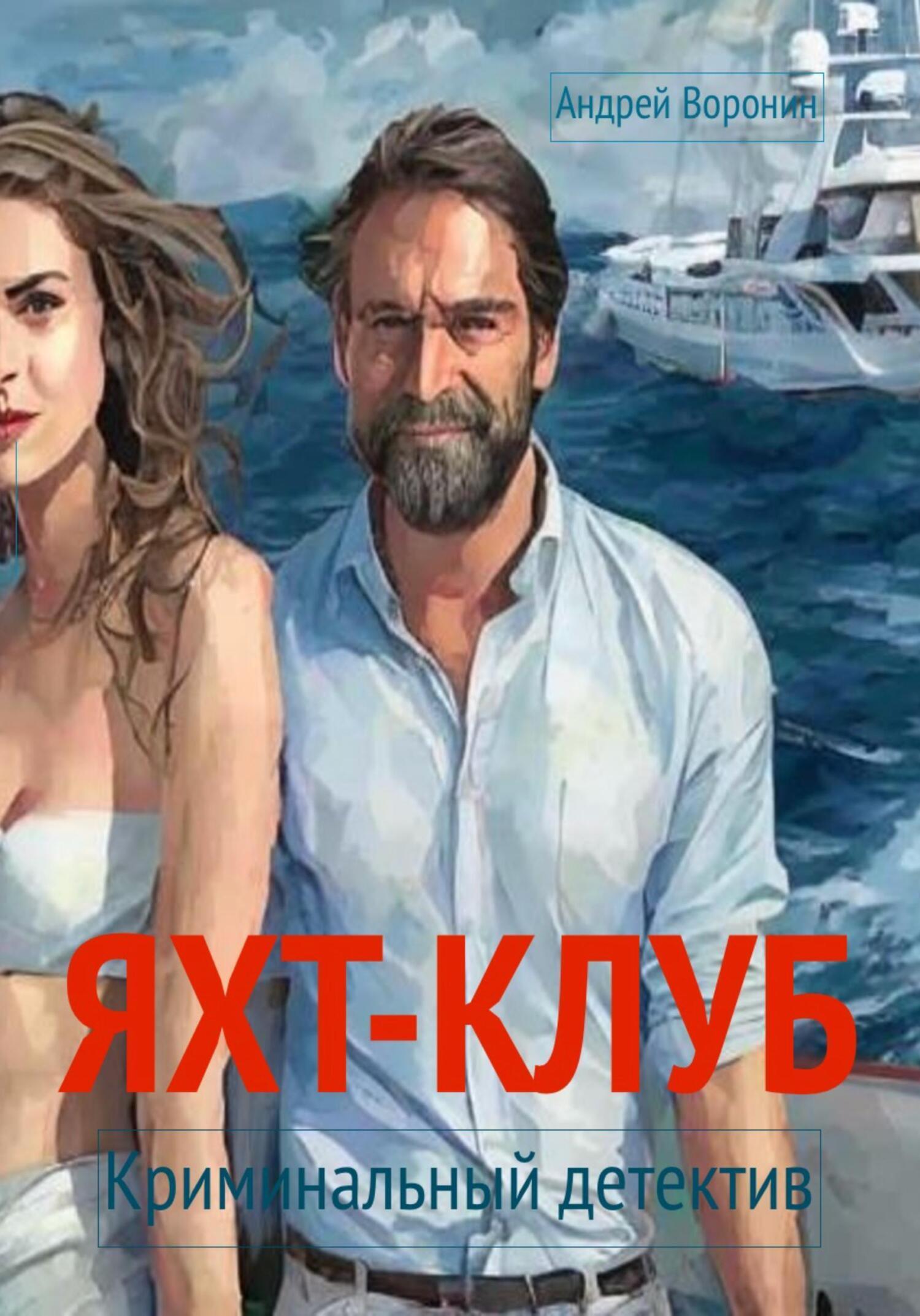 Обложка «Яхт-клуб»