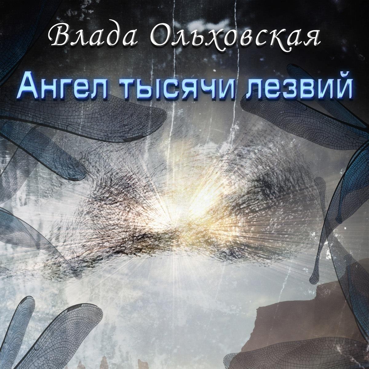 Обложка «Ангел тысячи лезвий»