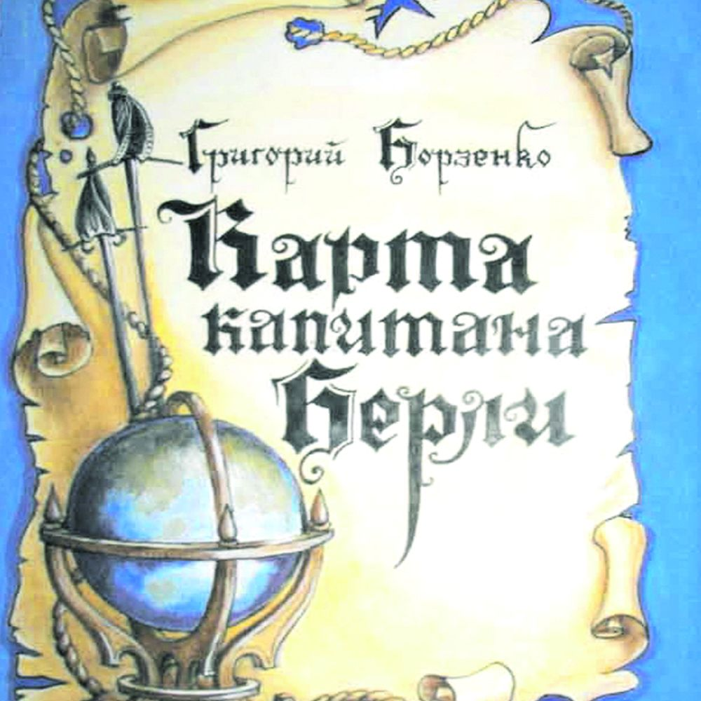 Обложка «Карта капитана Берли»