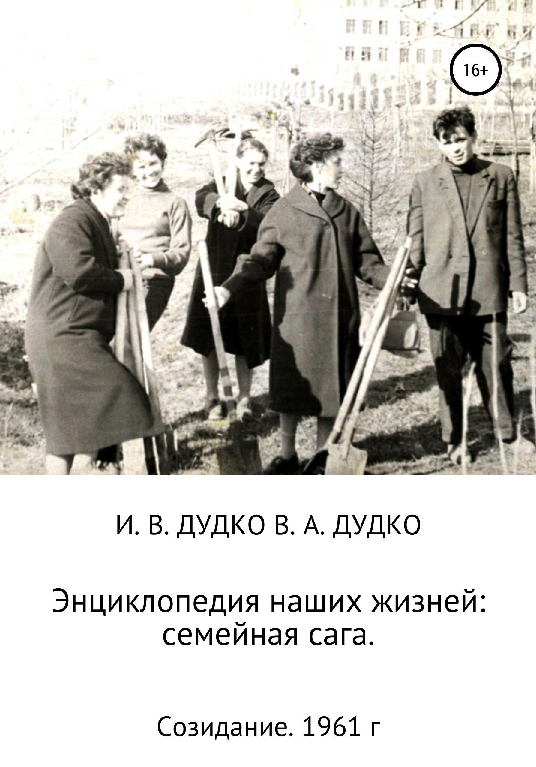 Обложка «Энциклопедия наших жизней: семейная сага. Созидание. 1961 год»
