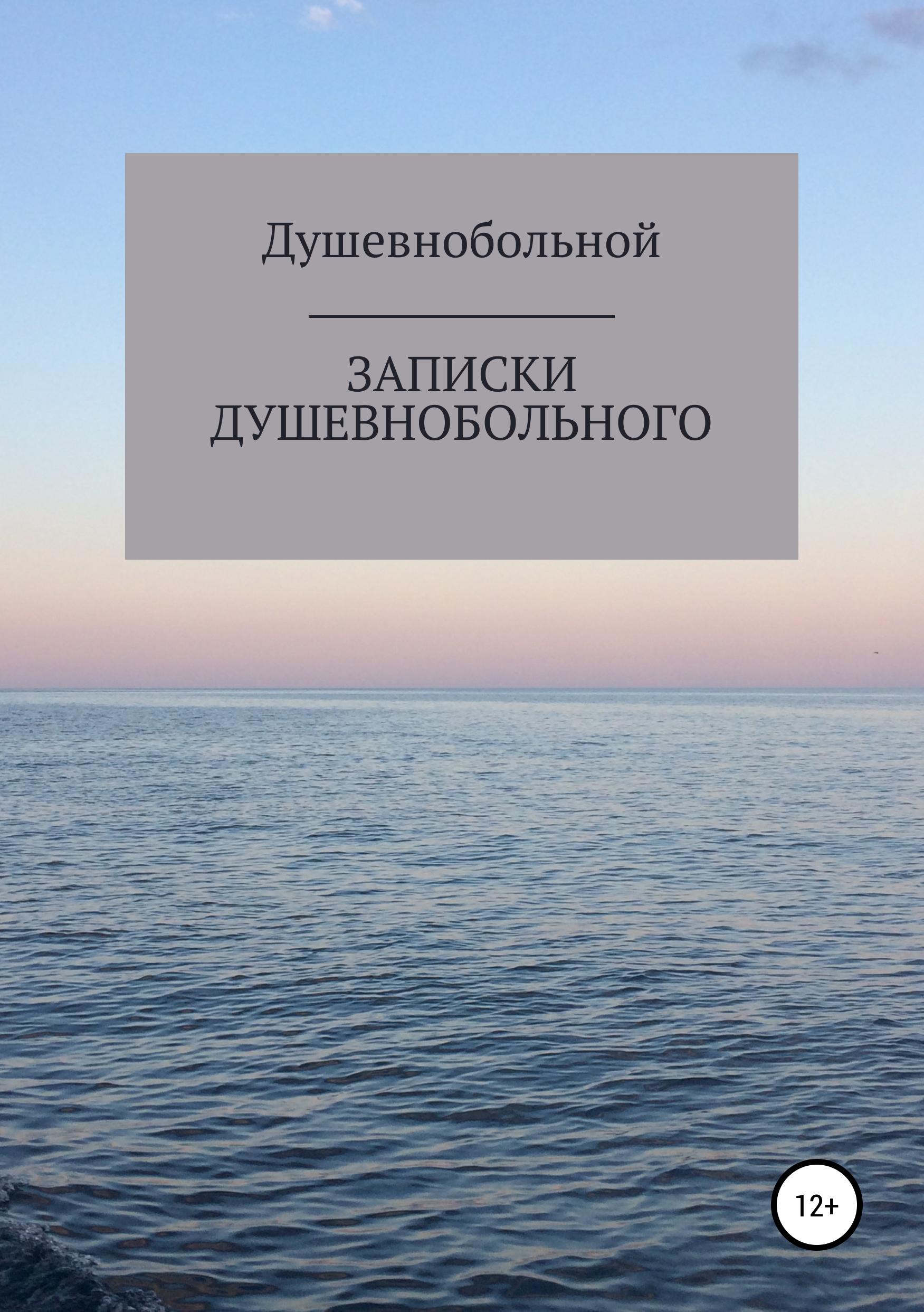 Обложка «Записки душевнобольного»