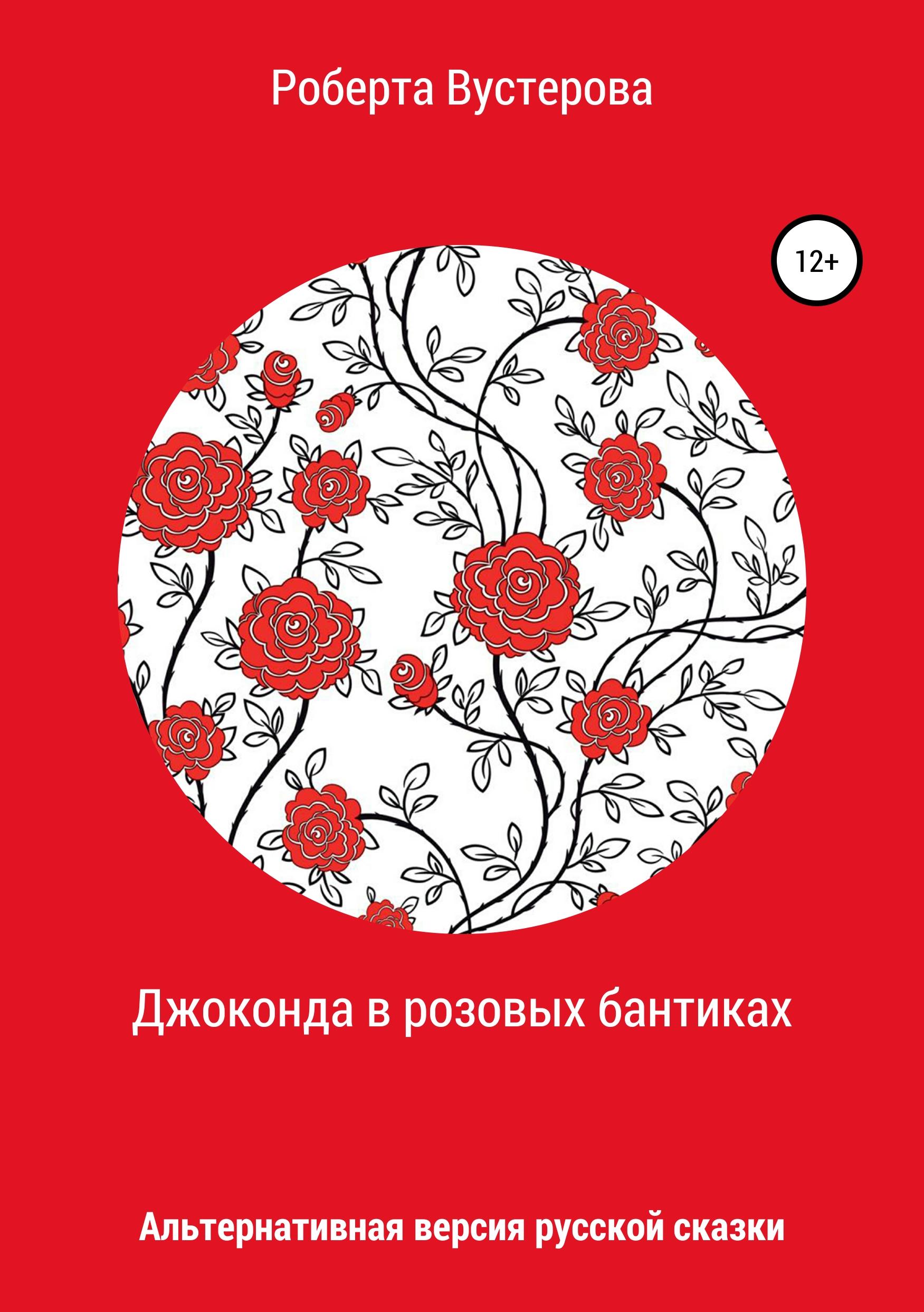 Обложка «Джоконда в розовых бантиках»