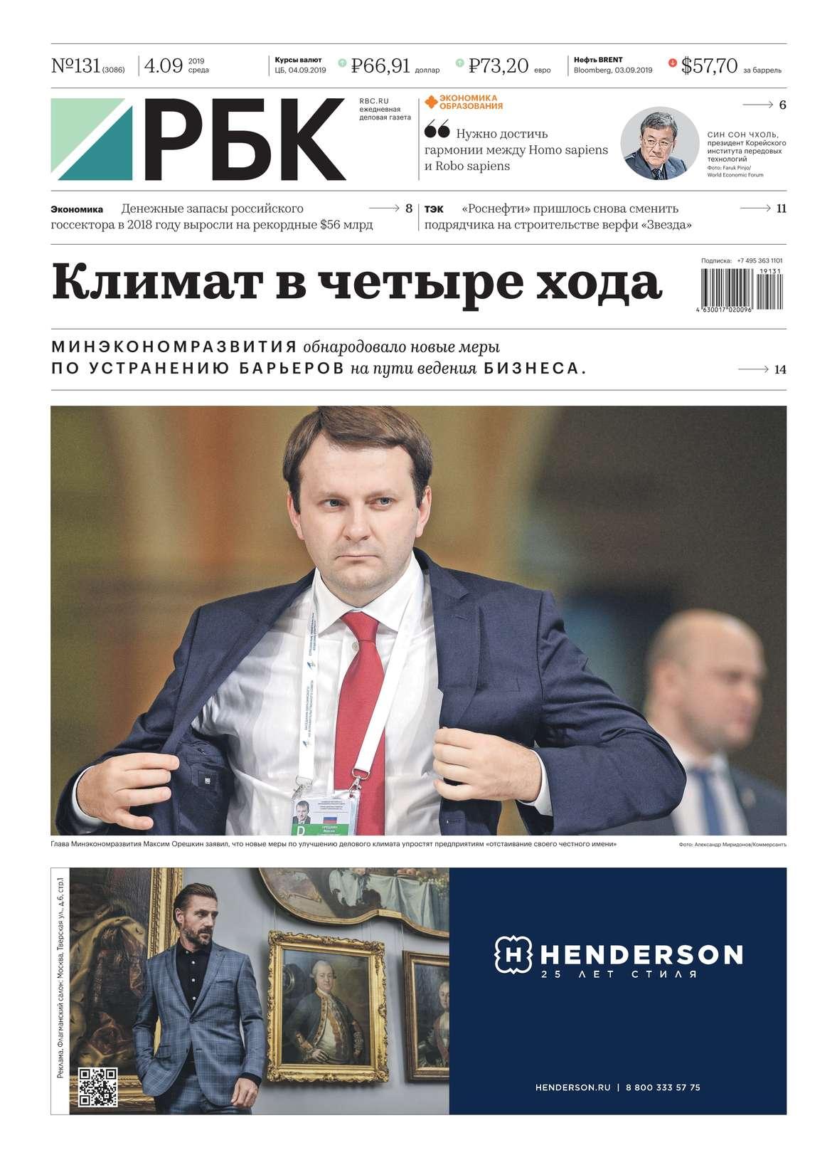 Обложка «Ежедневная Деловая Газета Рбк 131-2019»