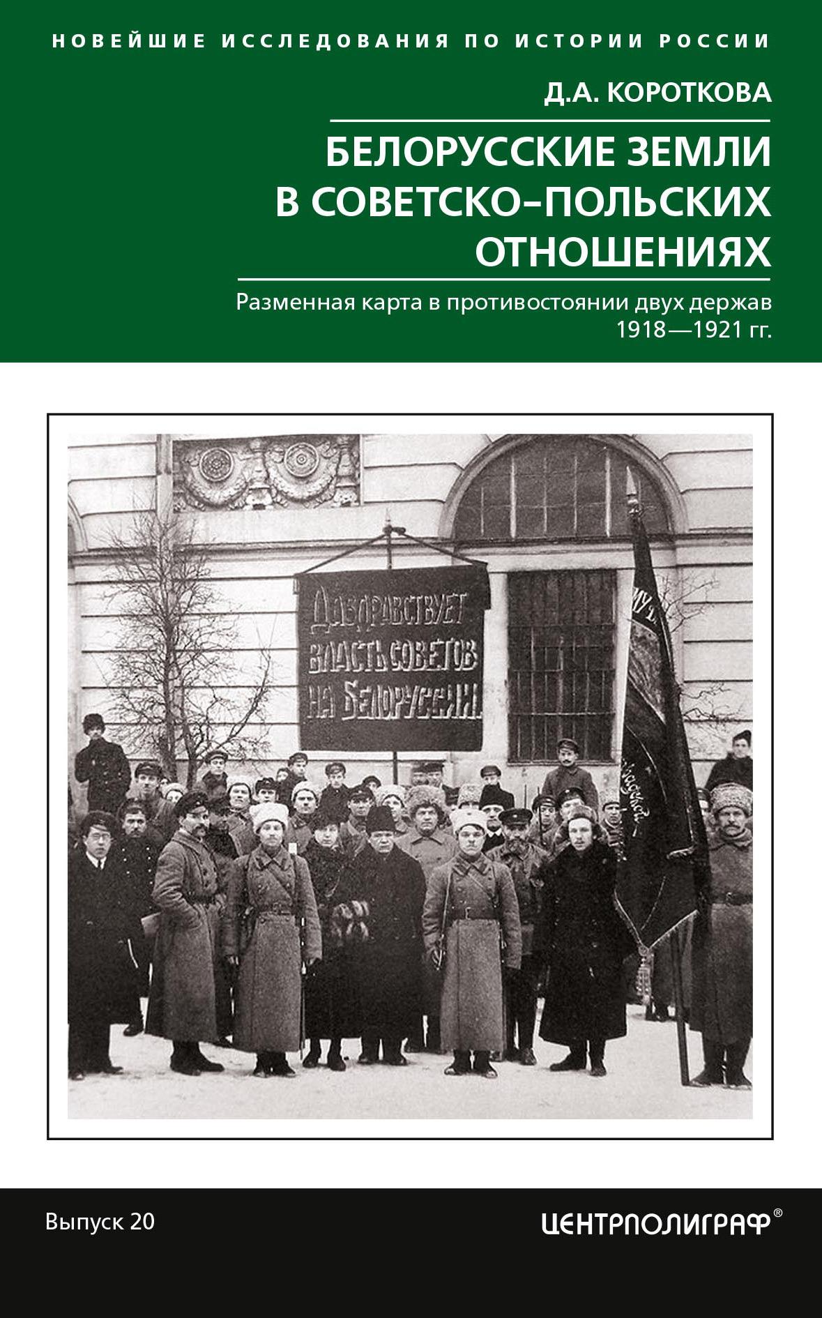 Обложка «Белорусские земли в советско-польских отношениях»