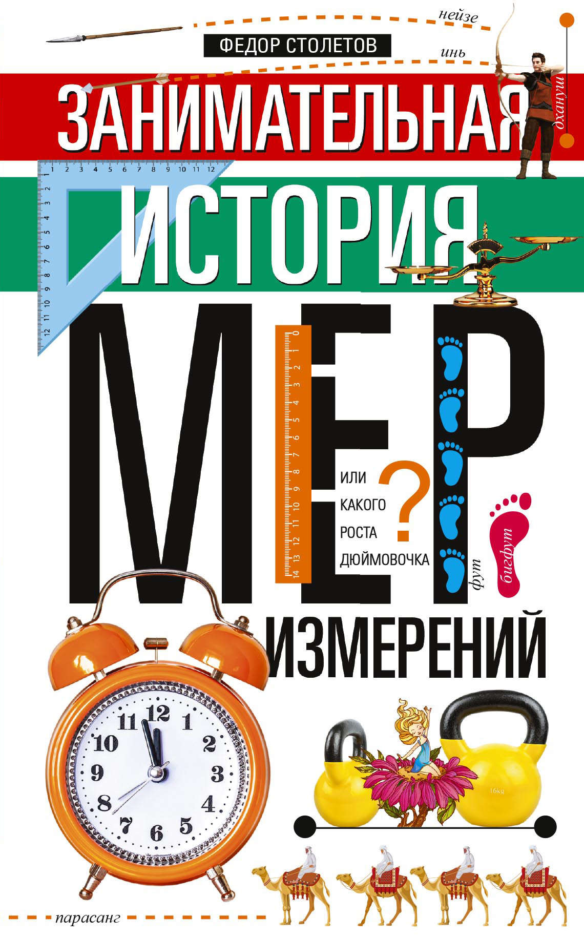 Обложка «Занимательная история мер измерений, или Какого роста дюймовочка»
