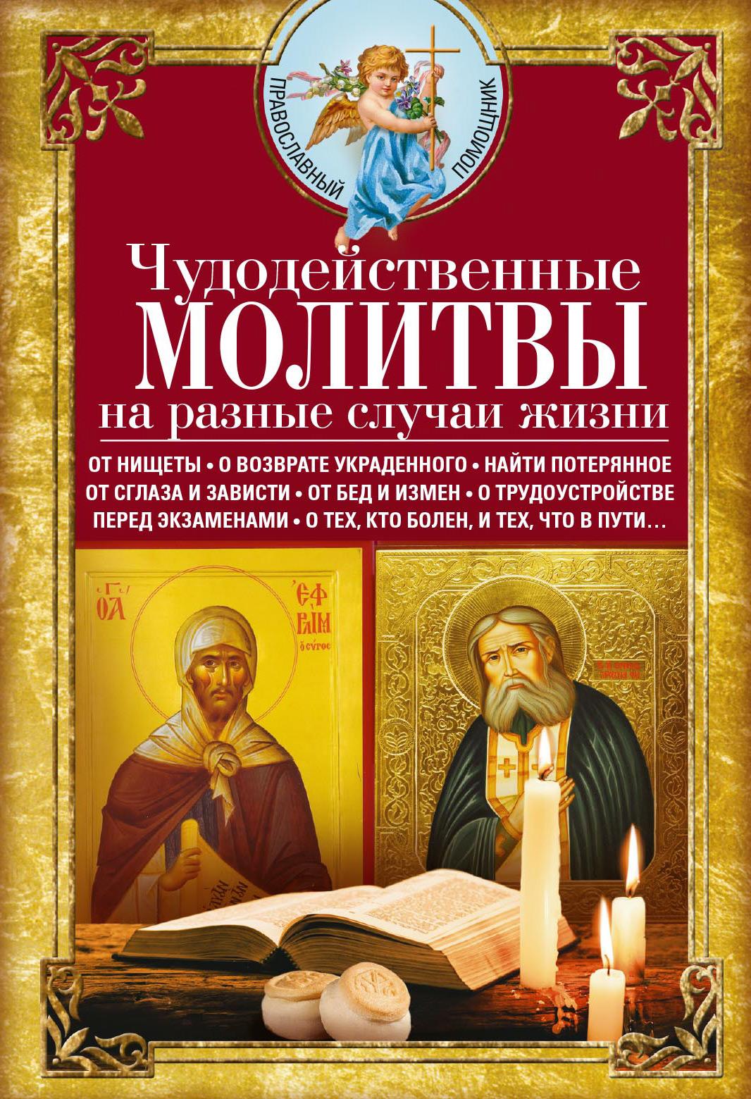 Обложка «Чудодейственные молитвы на разные случаи жизни»