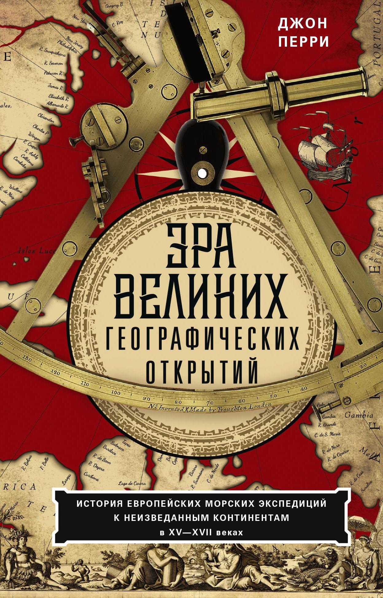 Обложка «Эра великих географических открытий. История европейских морских экспедиций к неизведанным континентам в XV—XVII веках»