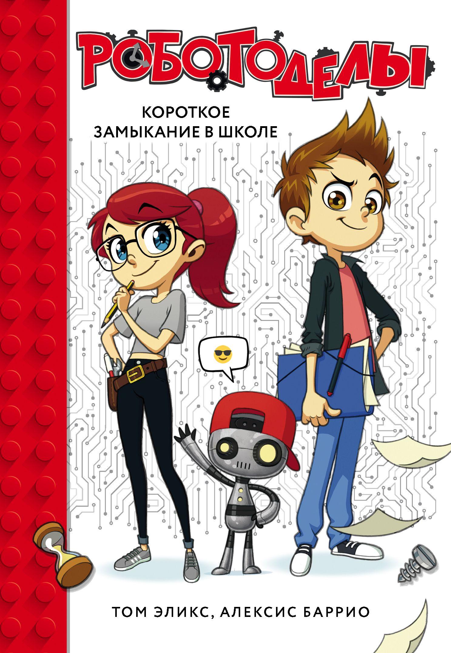 Обложка «Роботоделы. Короткое замыкание в школе»