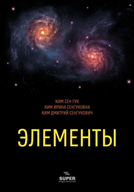 Обложка «Элементы»