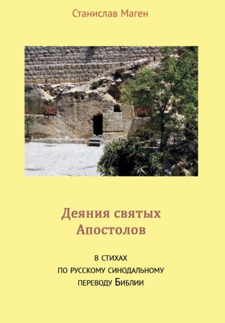 Обложка «Деяния святых Апостолов»