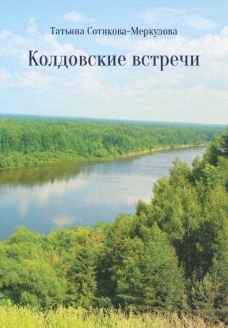 Обложка «Колдовские встречи»