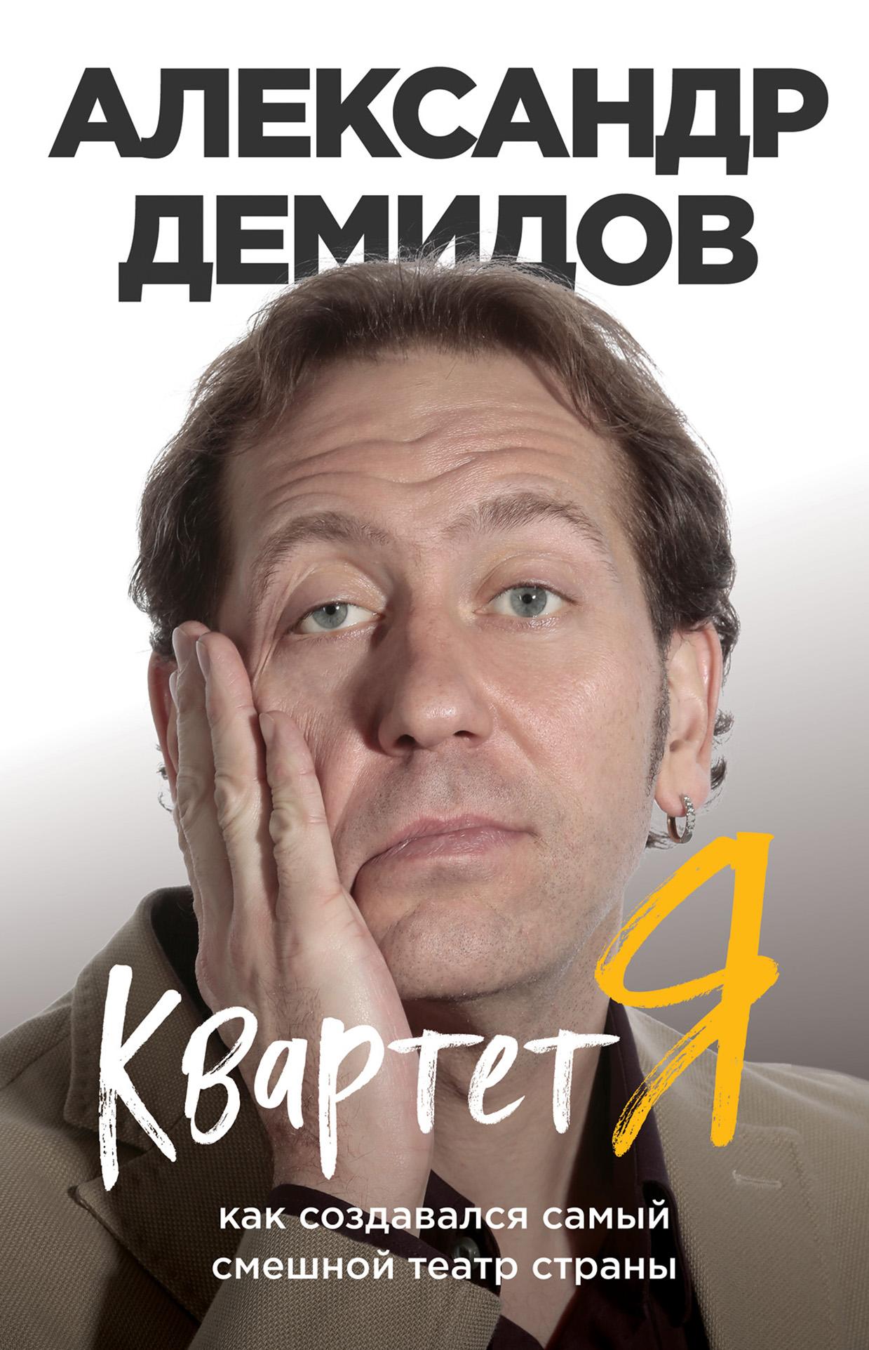 Обложка «Квартет Я. Как создавался самый смешной театр страны»