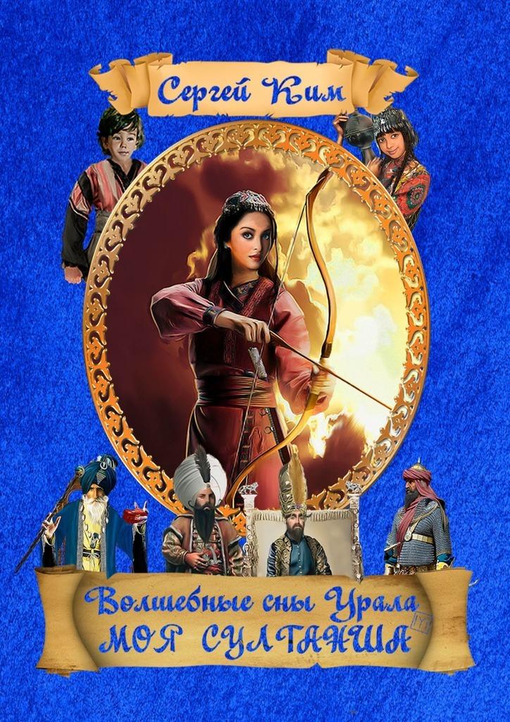 Обложка «Волшебные сны Урала. Моя султанша»