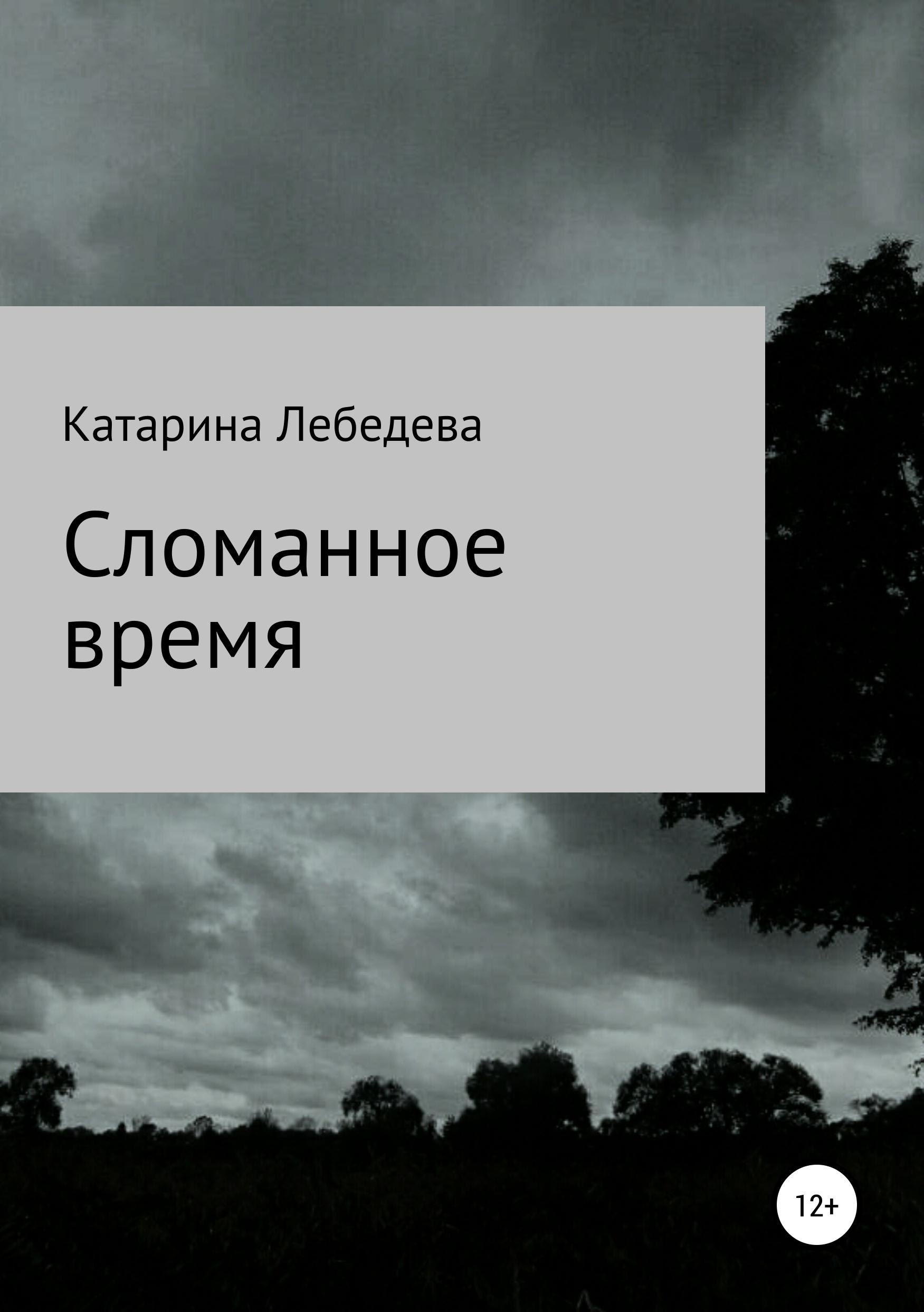 Обложка «Сломанное время. Сборник стихотворений»