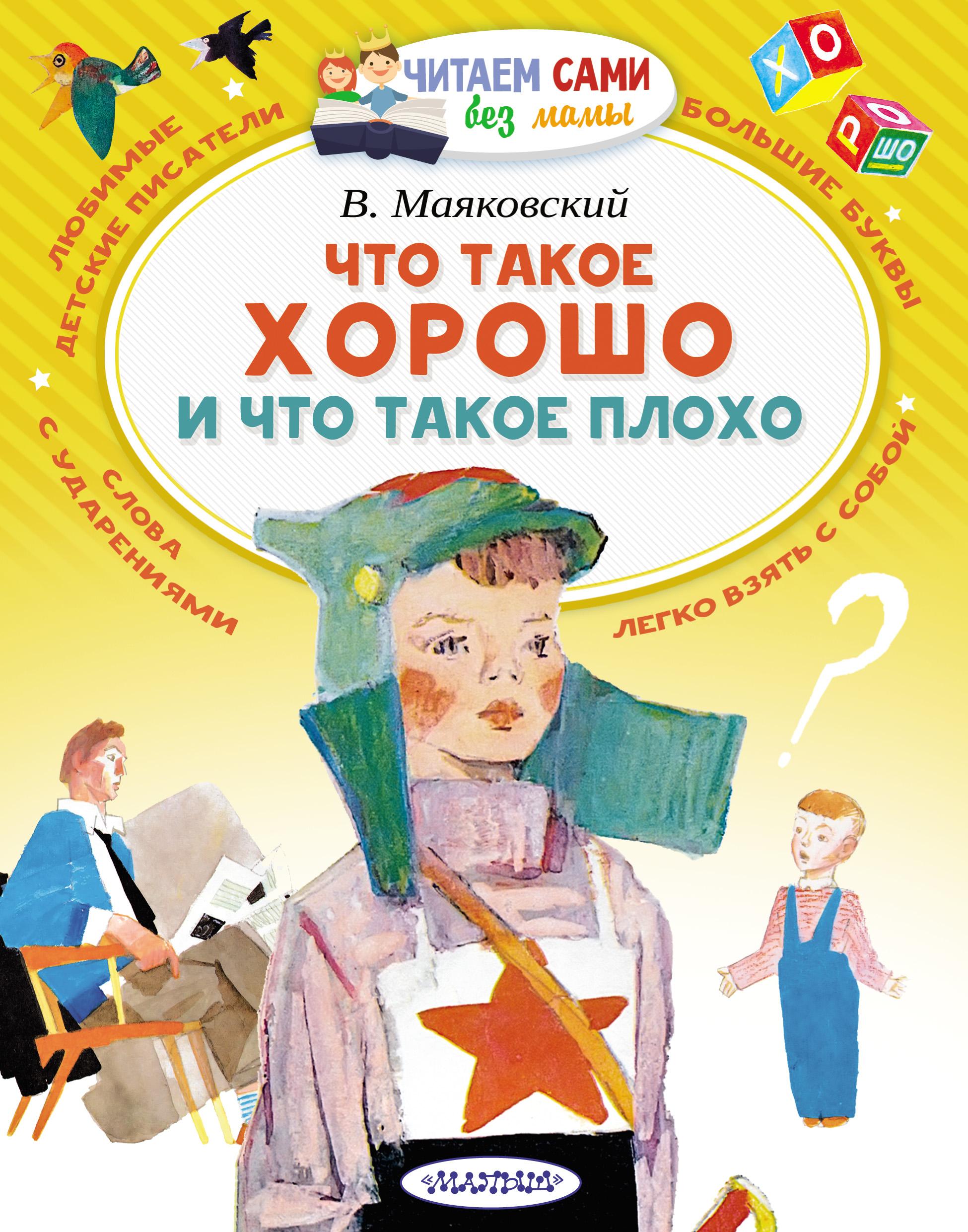 Владимир Маяковский Что такое хорошо и что такое плохо маяковский в что такое хорошо и что такое плохо стихи