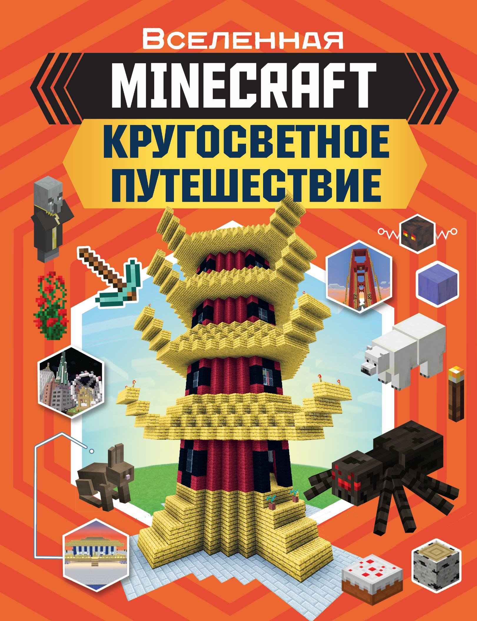 Обложка «MINECRAFT. Кругосветное путешествие»
