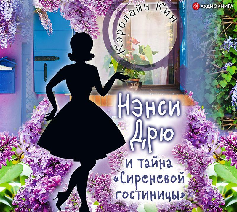 Обложка «Нэнси Дрю и тайна «Сиреневой гостиницы»»