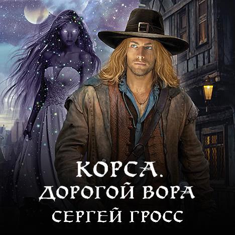 Обложка «Корса. Дорогой вора»