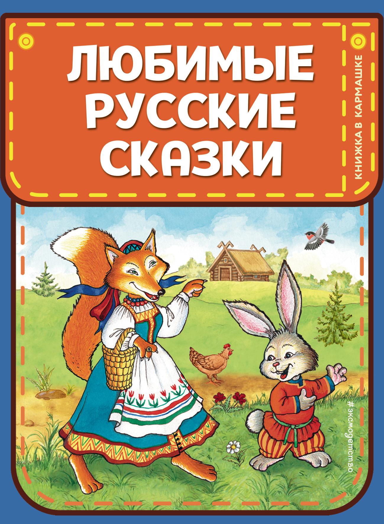Обложка «Любимые русские сказки»
