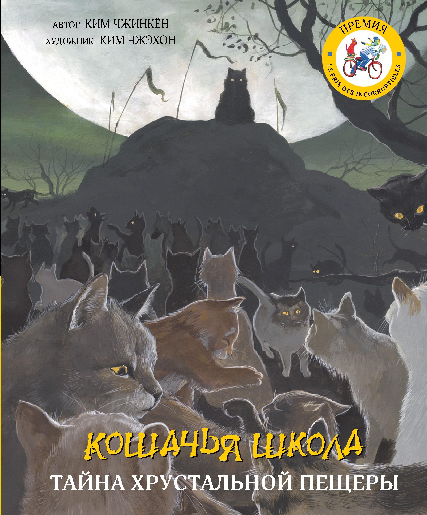 Обложка «Кошачья школа. Тайна хрустальной пещеры»