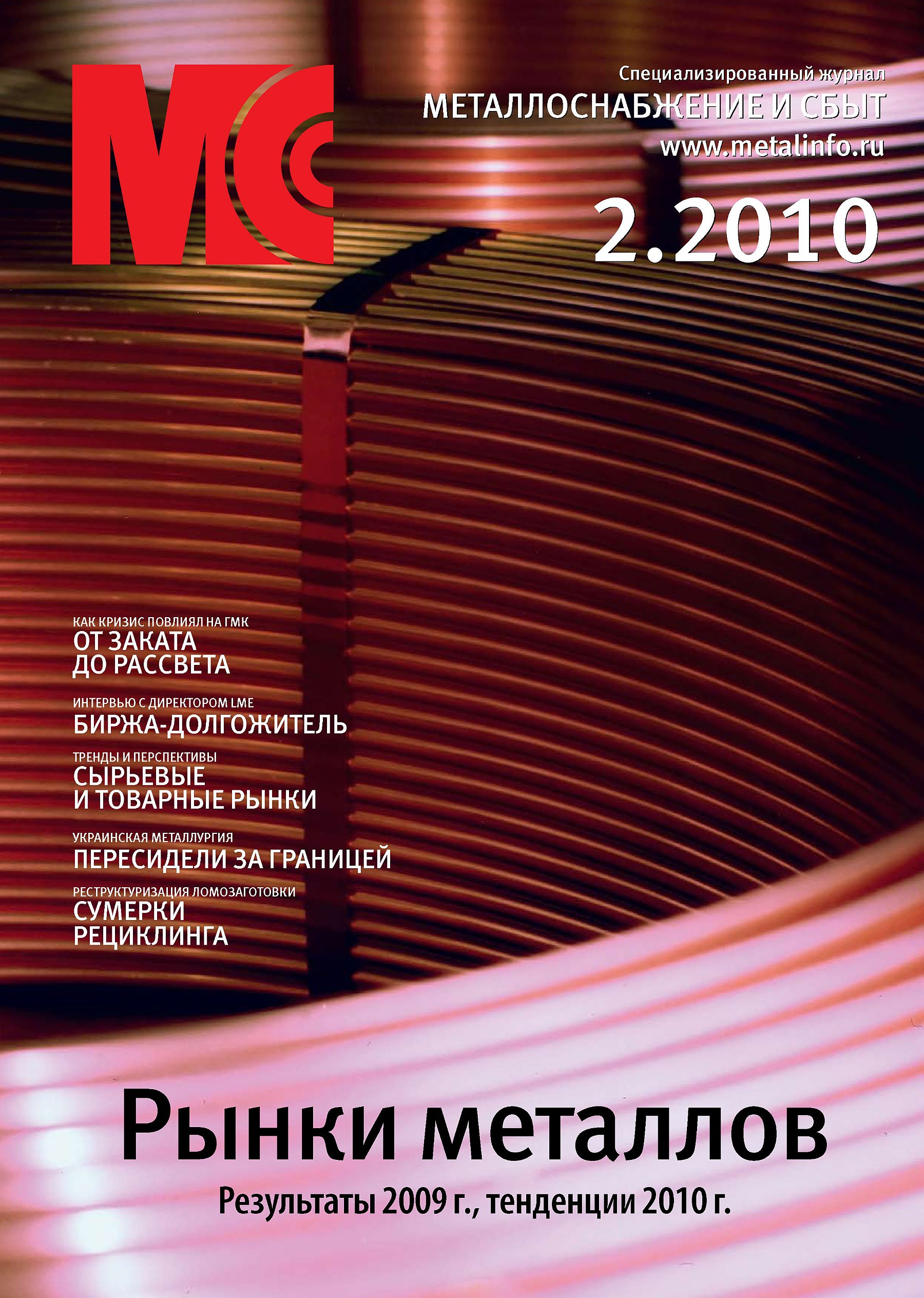 Отсутствует Металлоснабжение и сбыт №2/2010