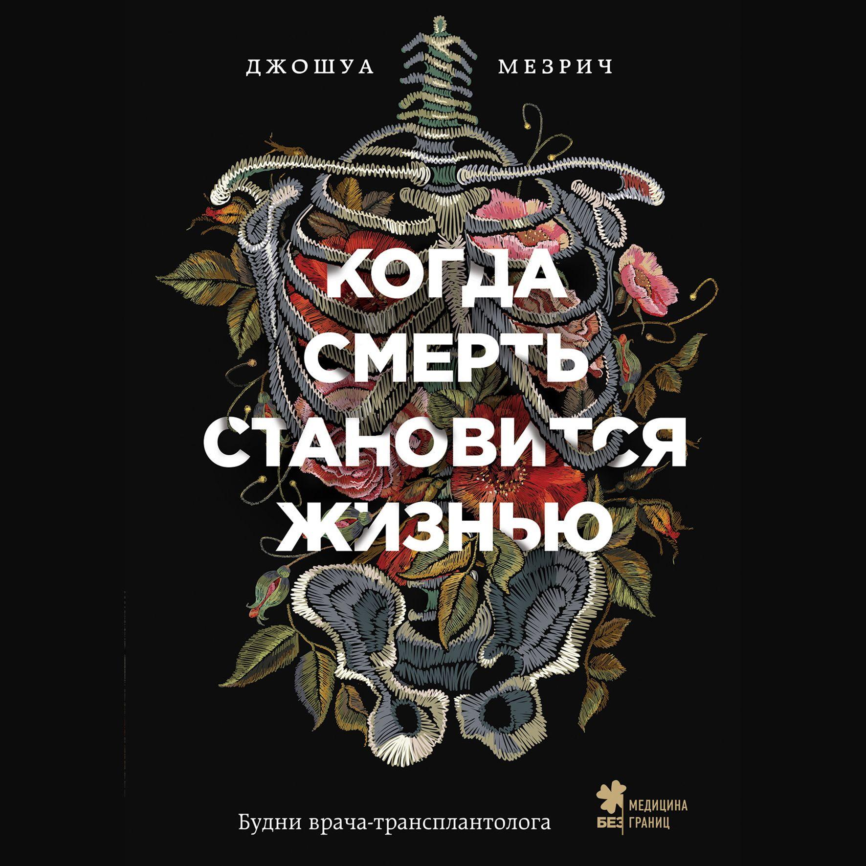 Обложка «Когда смерть становится жизнью. Будни врача-трансплантолога»