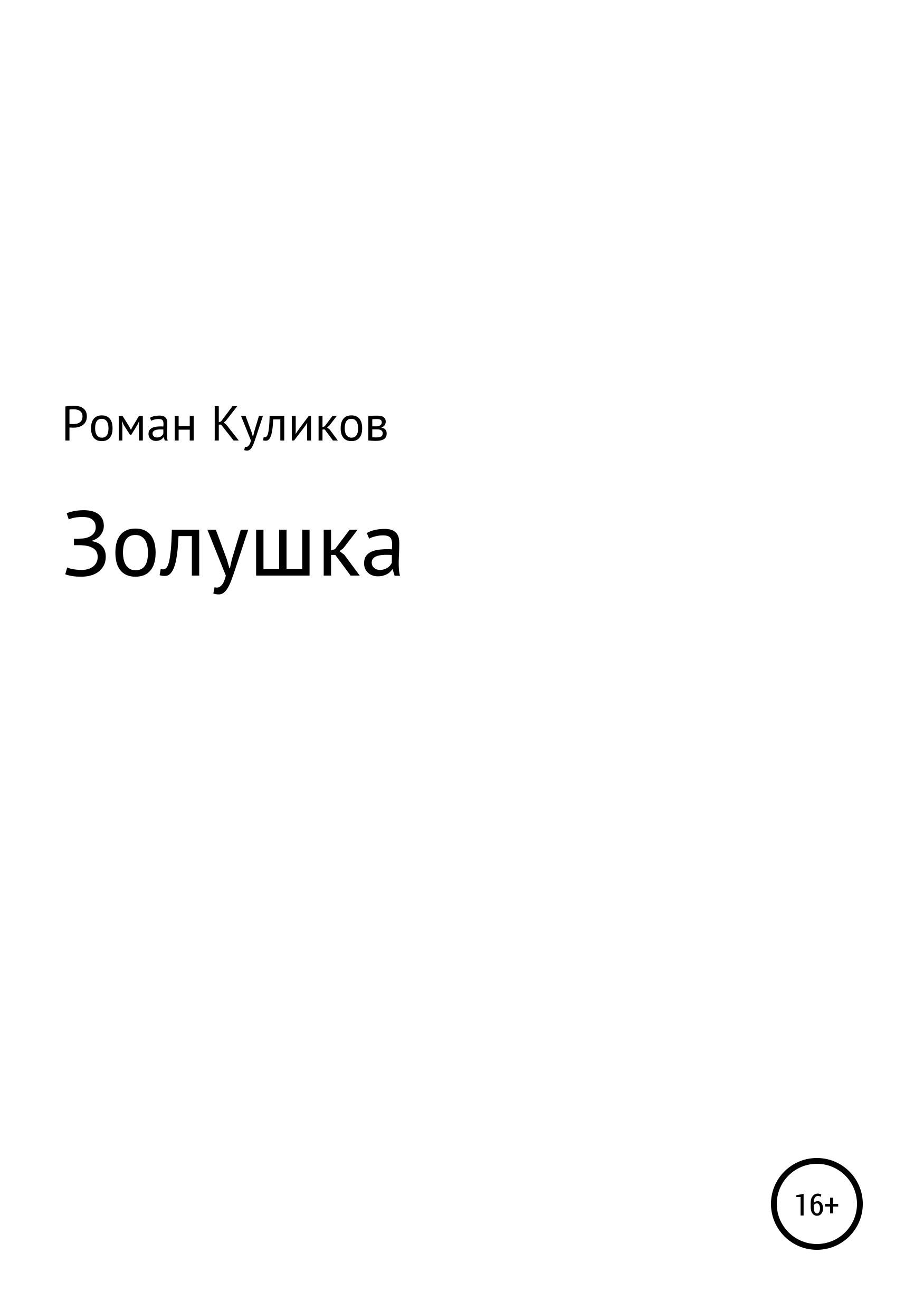 Роман Александрович Куликов Золушка