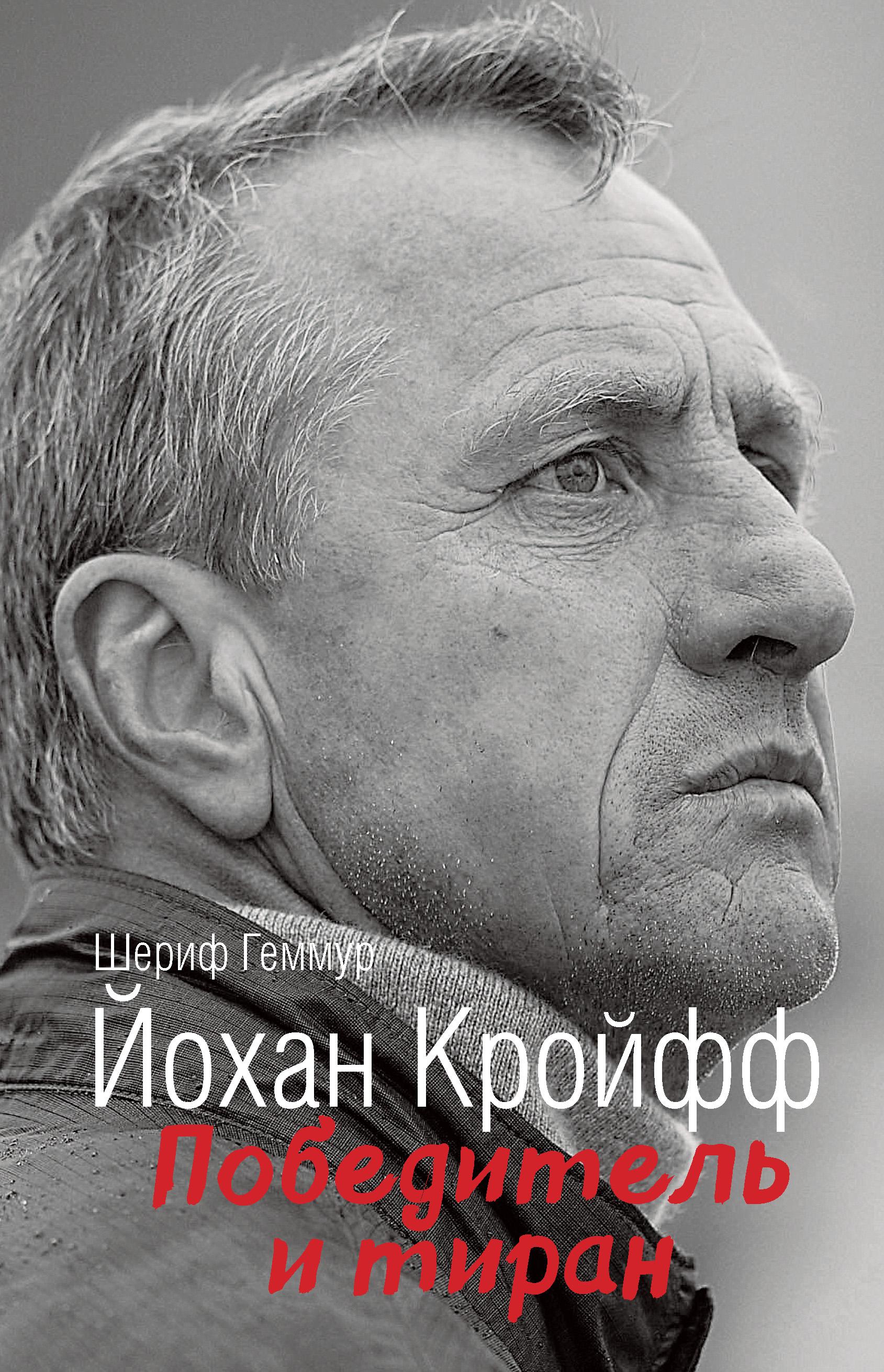 Обложка «Йохан Кройфф. Победитель и тиран»