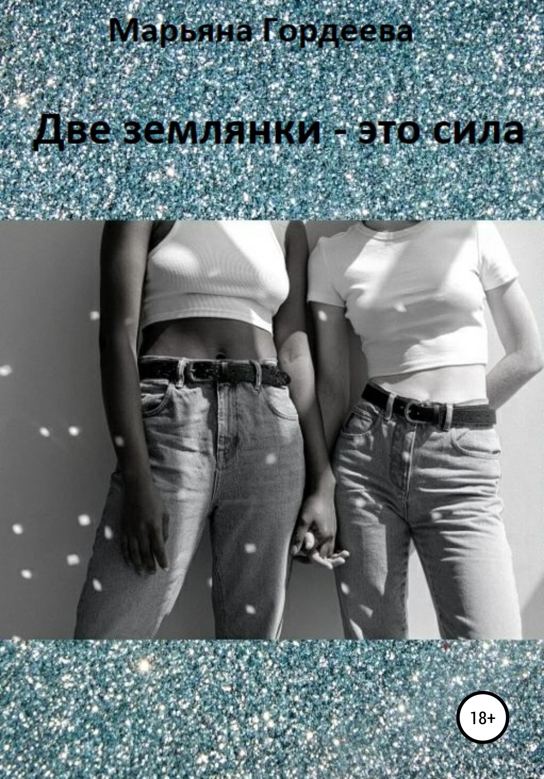Обложка «Две землянки – это сила»
