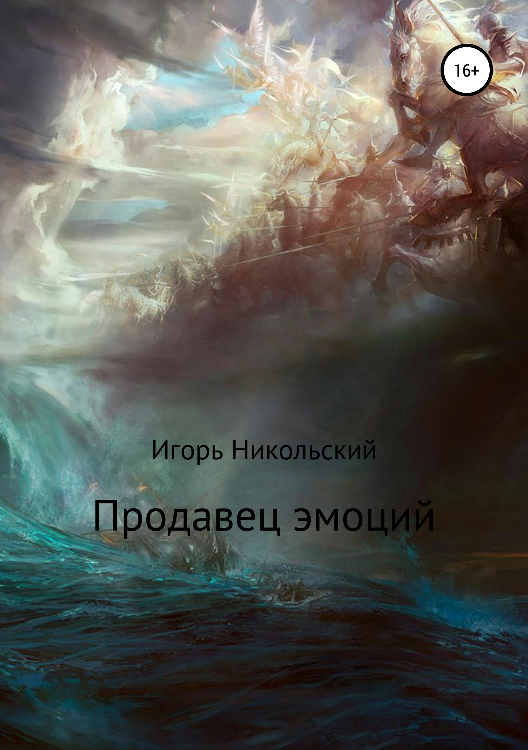 Обложка «Продавец эмоций»