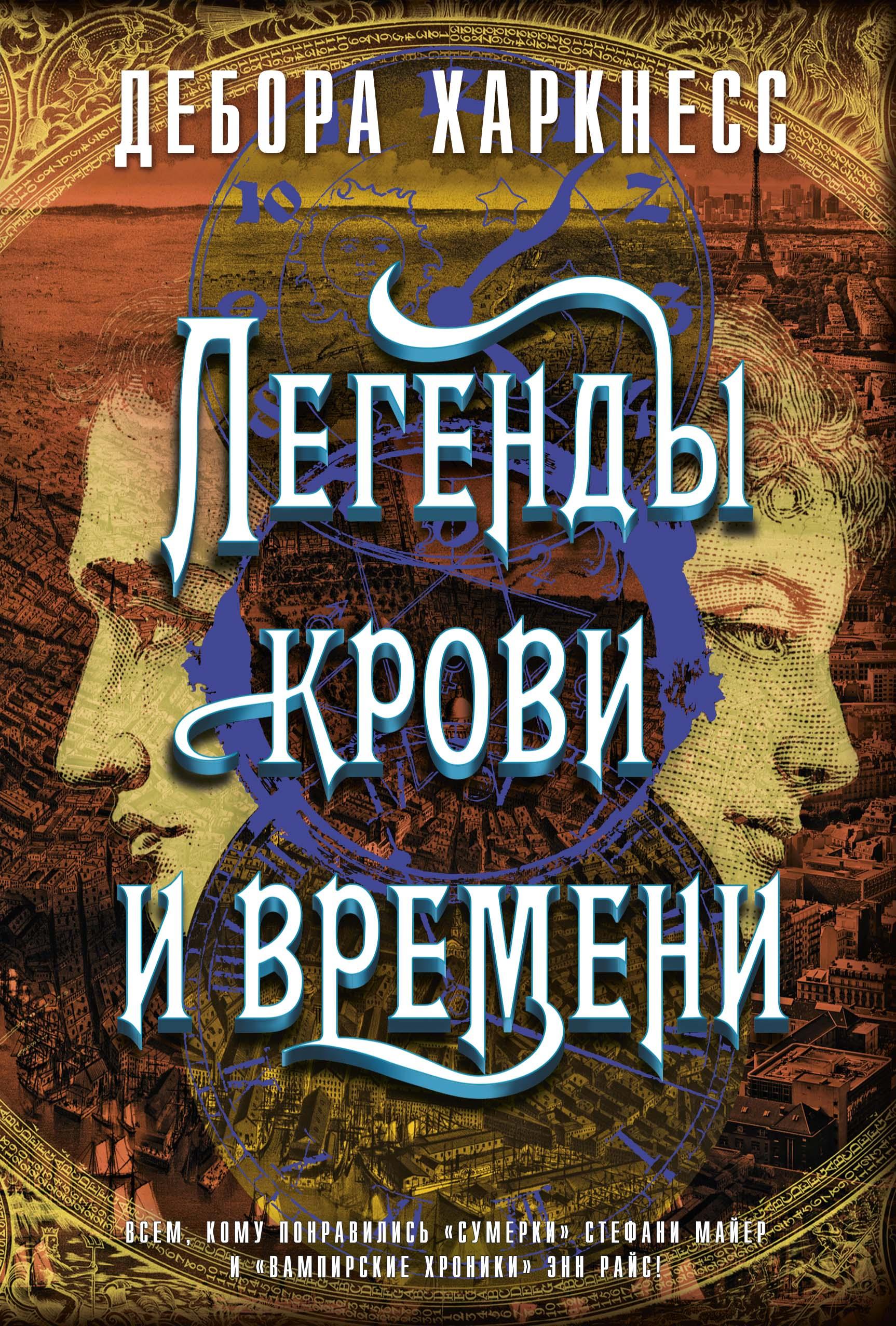 Обложка «Легенды крови и времени»