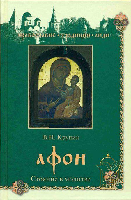 Владимир Крупин Афон. Стояние в молитве отсутствует святая гора афон