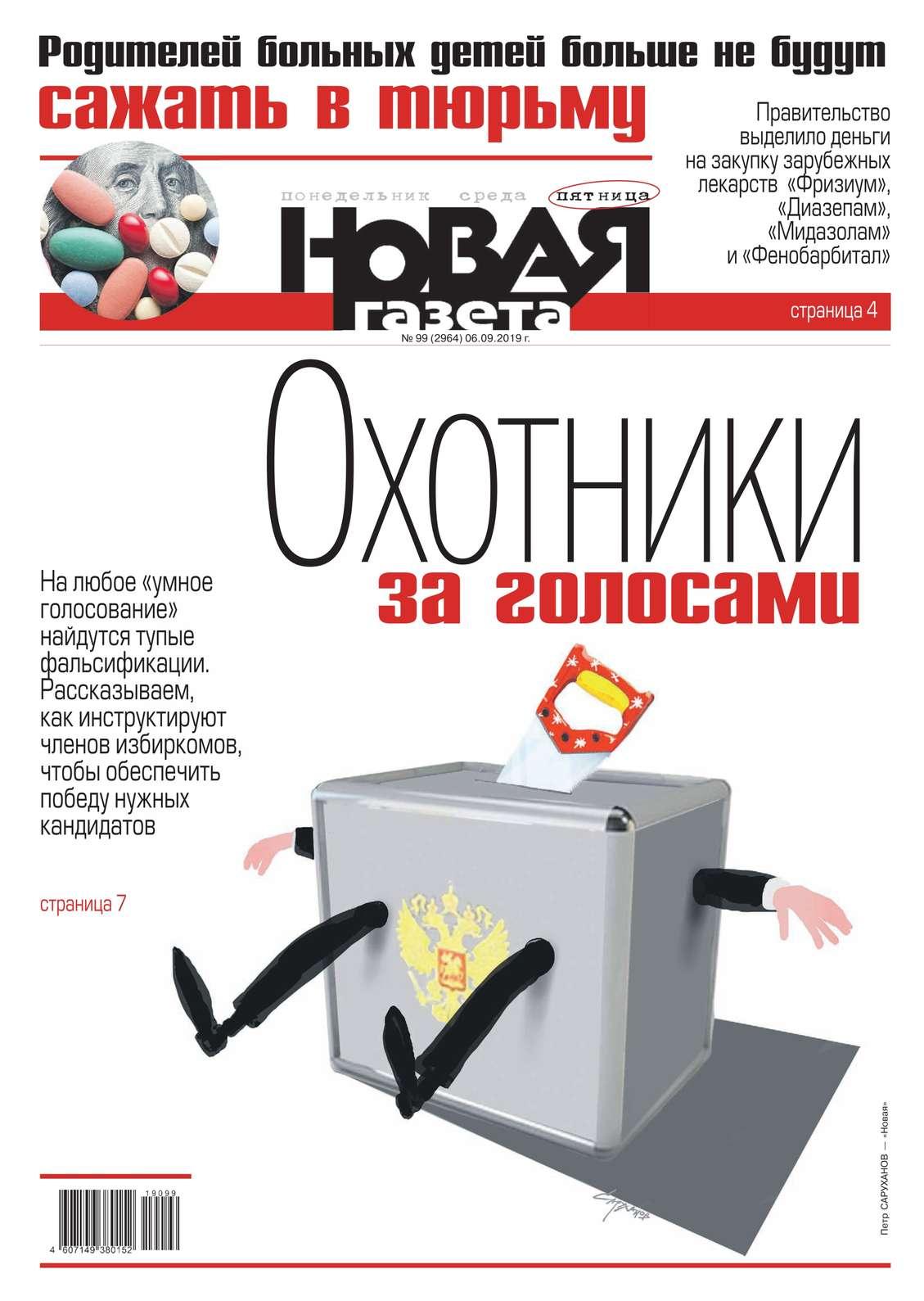 Новая Газета 99-2019