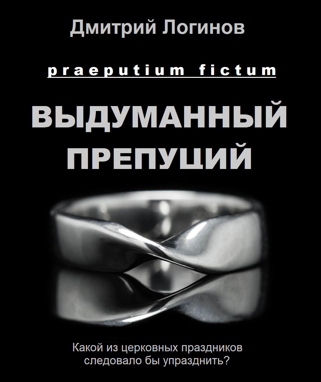 Обложка «Выдуманный препуций»