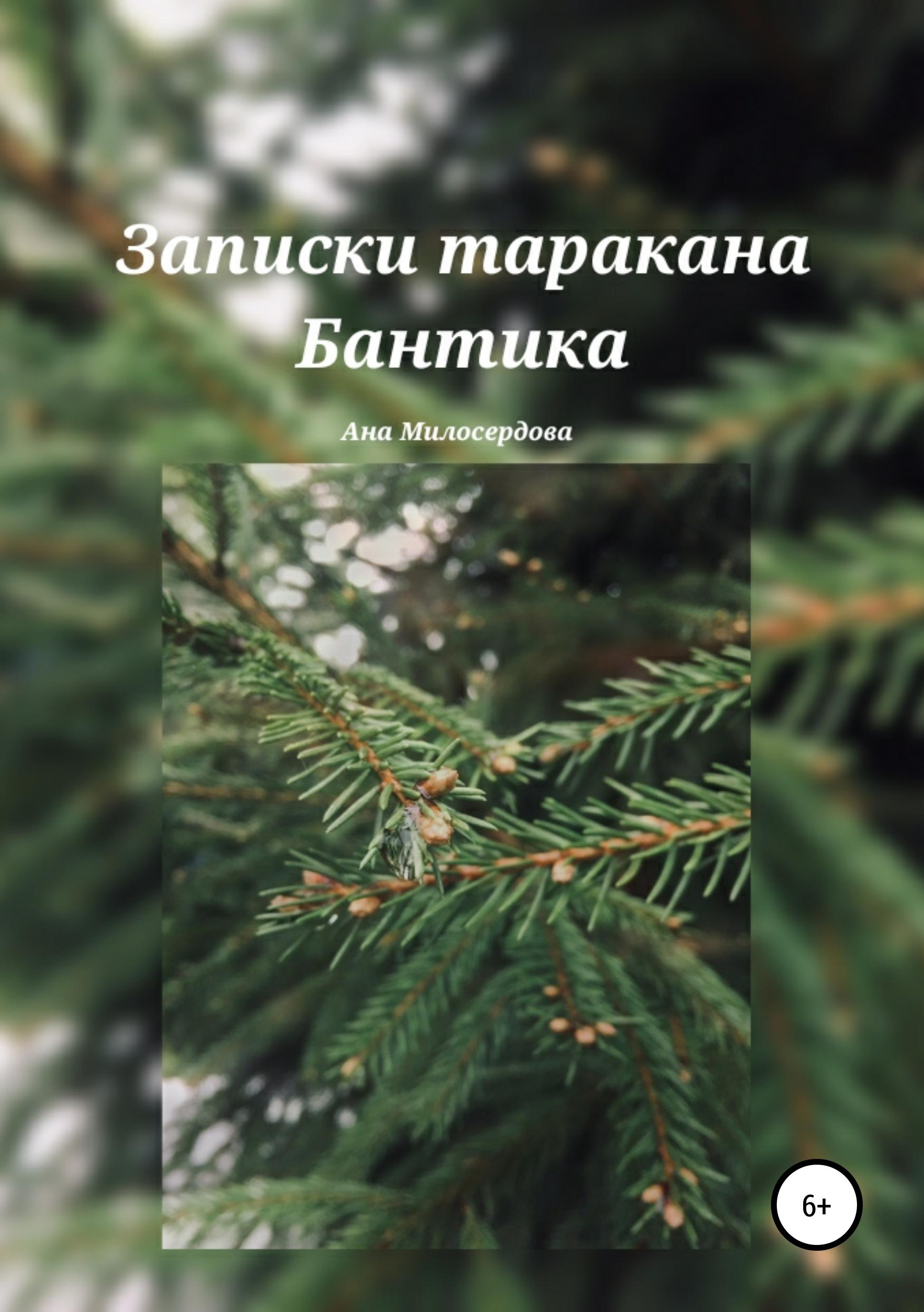 Обложка «Записки таракана Бантика»