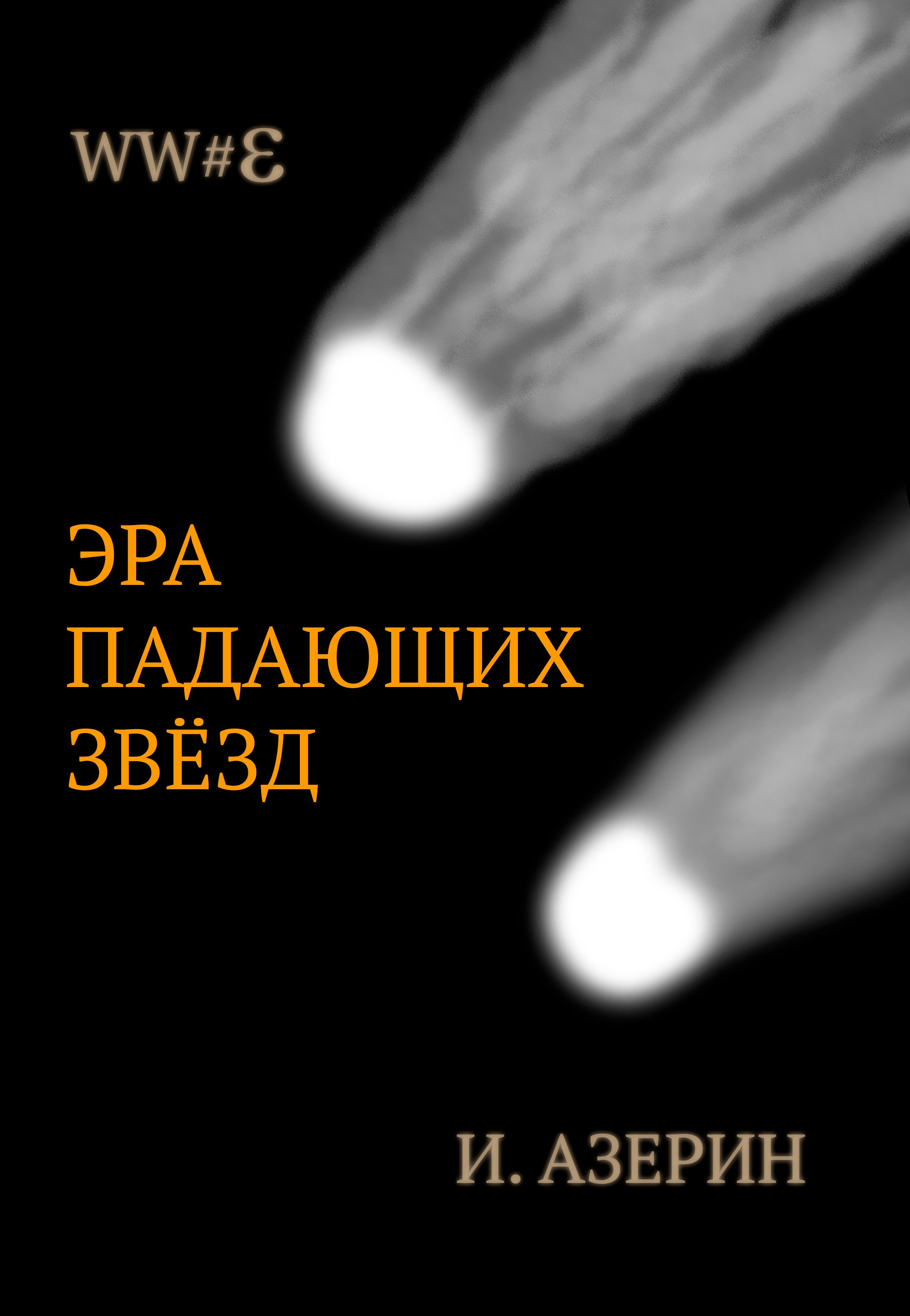 Обложка «Эра падающих звёзд»