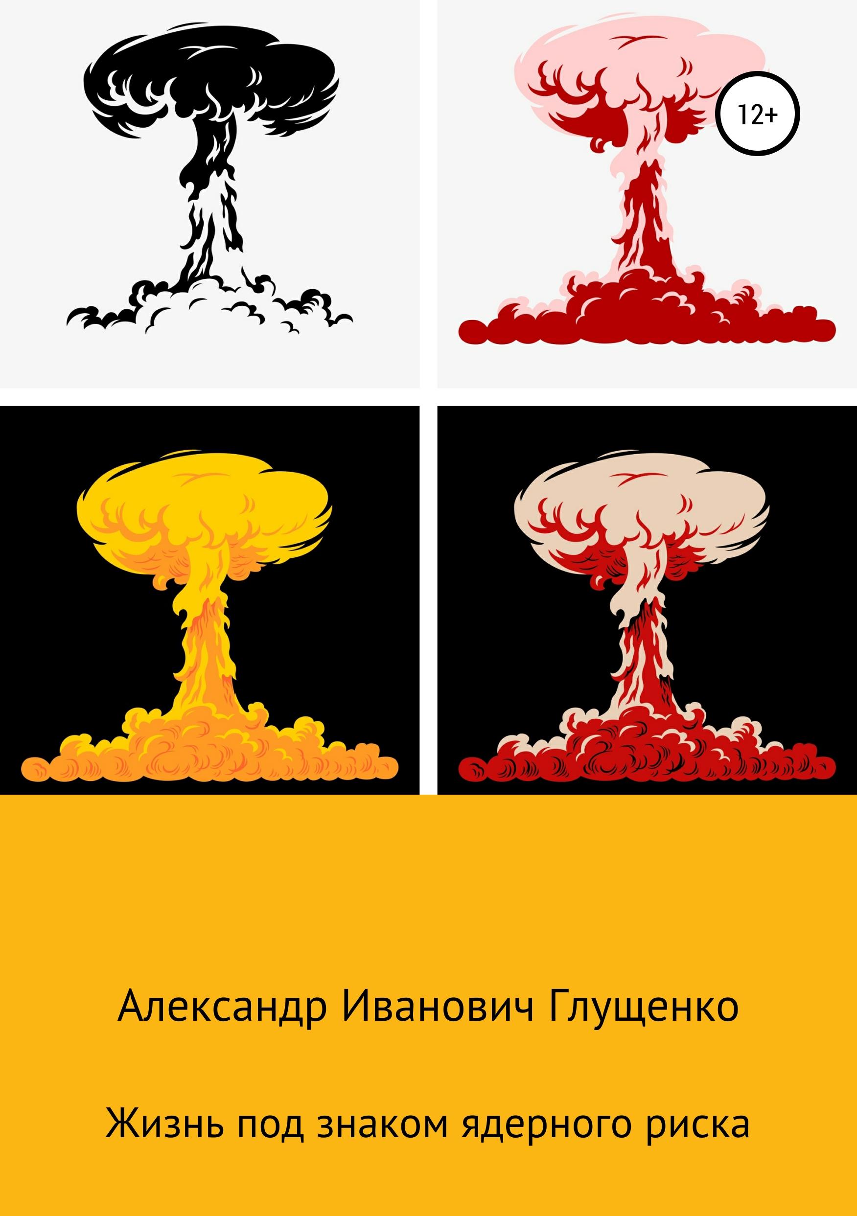 Александр Иванович Глущенко Жизнь под знаком ядерного риска