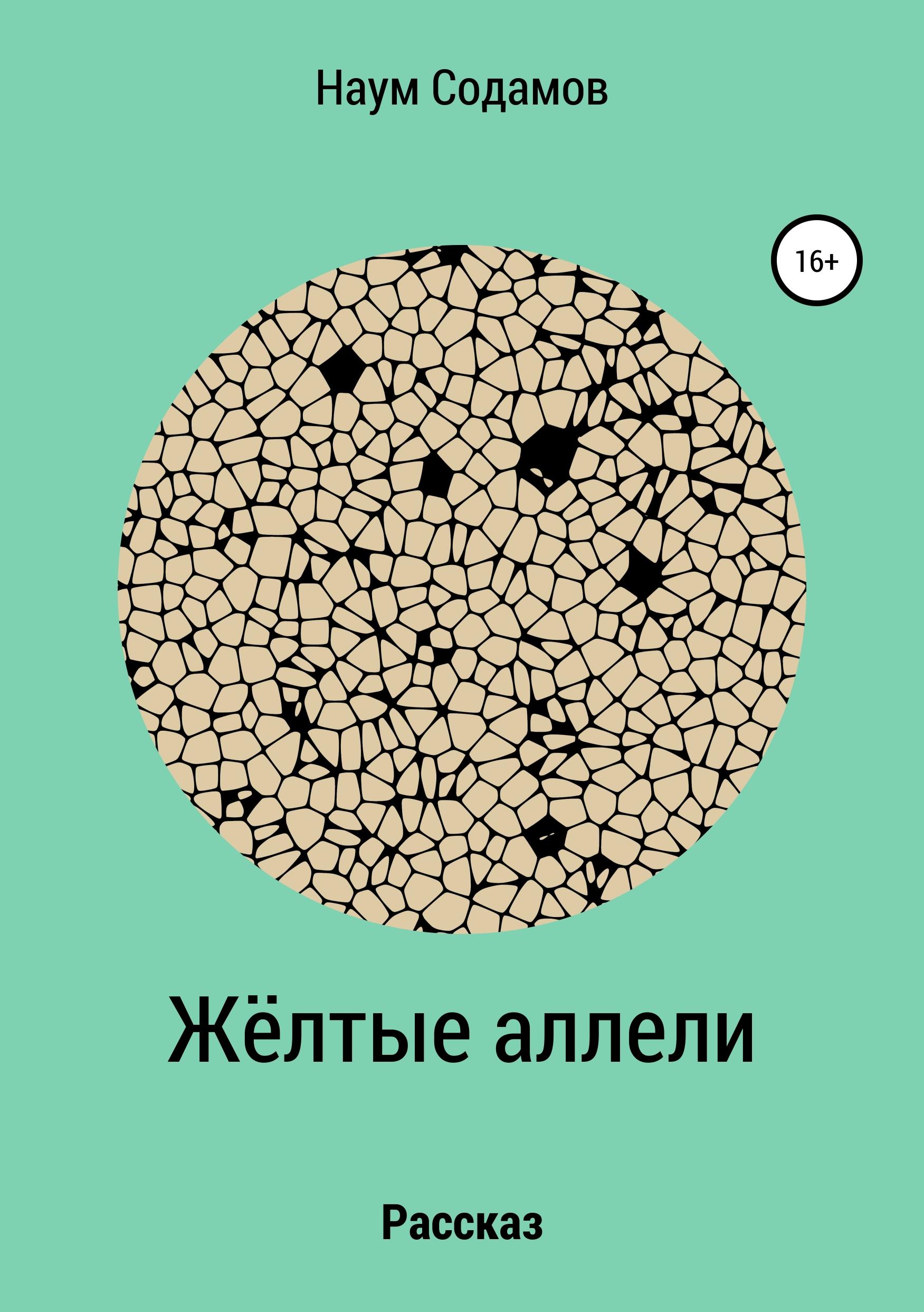 Обложка «Жёлтые аллели»