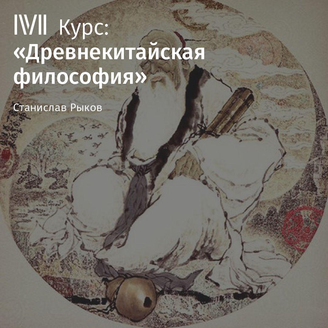 Обложка «Лекция «Чжуан-цзы. Часть 2»»