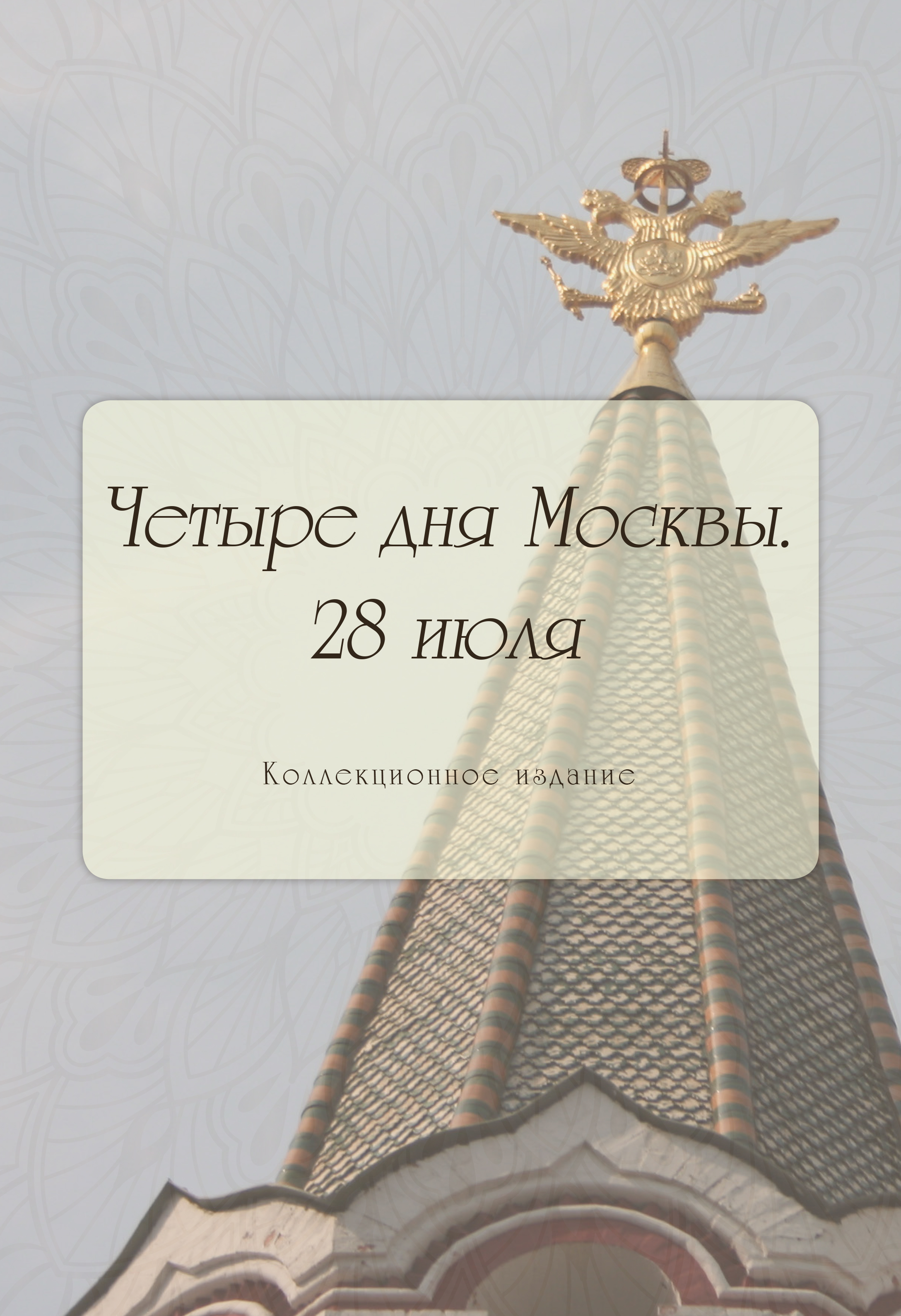 Обложка «Четыре дня Москвы. 28 июля»