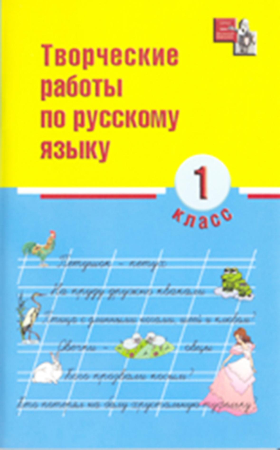 Обложка «Творческие работы по русскому языку. 1 класс»