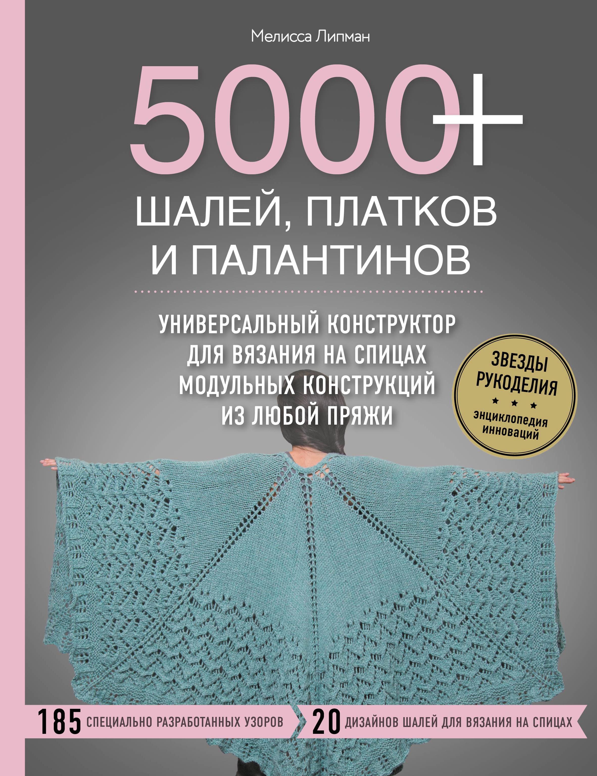 Мелисса Липман 5000+ шалей, платков и палантинов варежки фабрика оренбургских пуховых платков фабрика оренбургских пуховых платков mp002xg00ejf