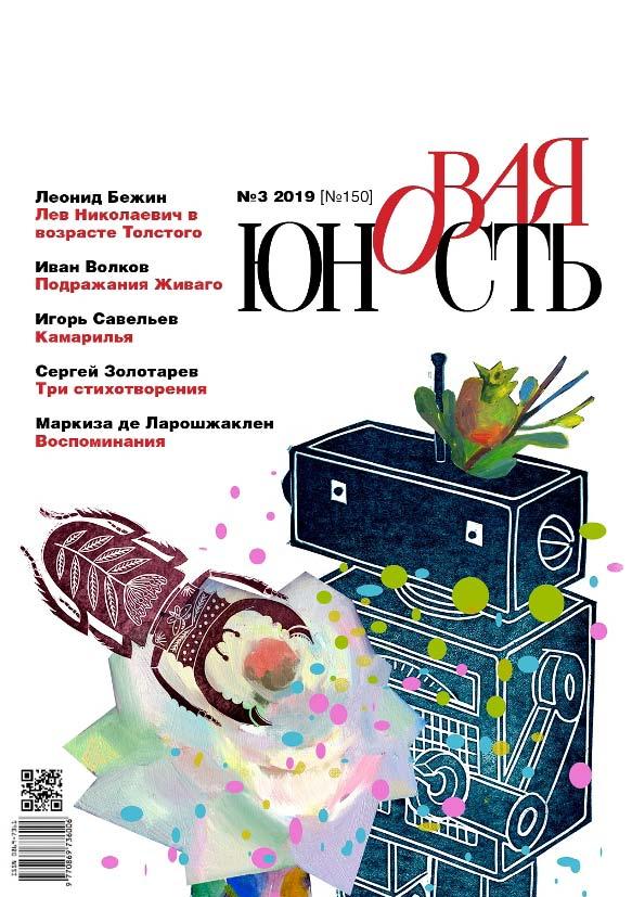 Обложка «Новая Юность № 3/2019»