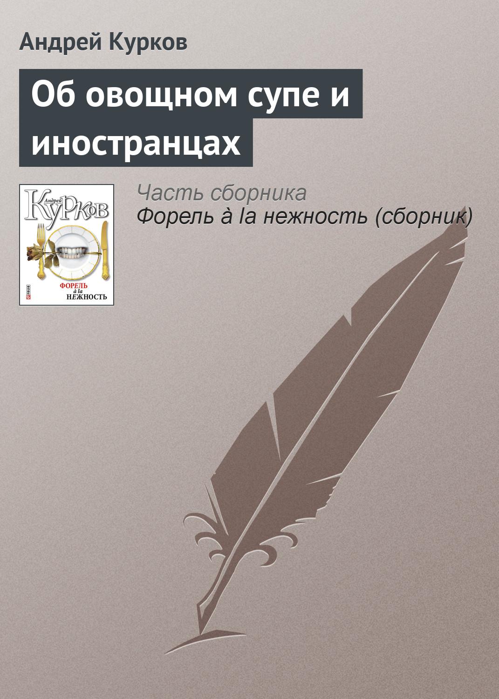 Андрей Курков Об овощном супе и иностранцах
