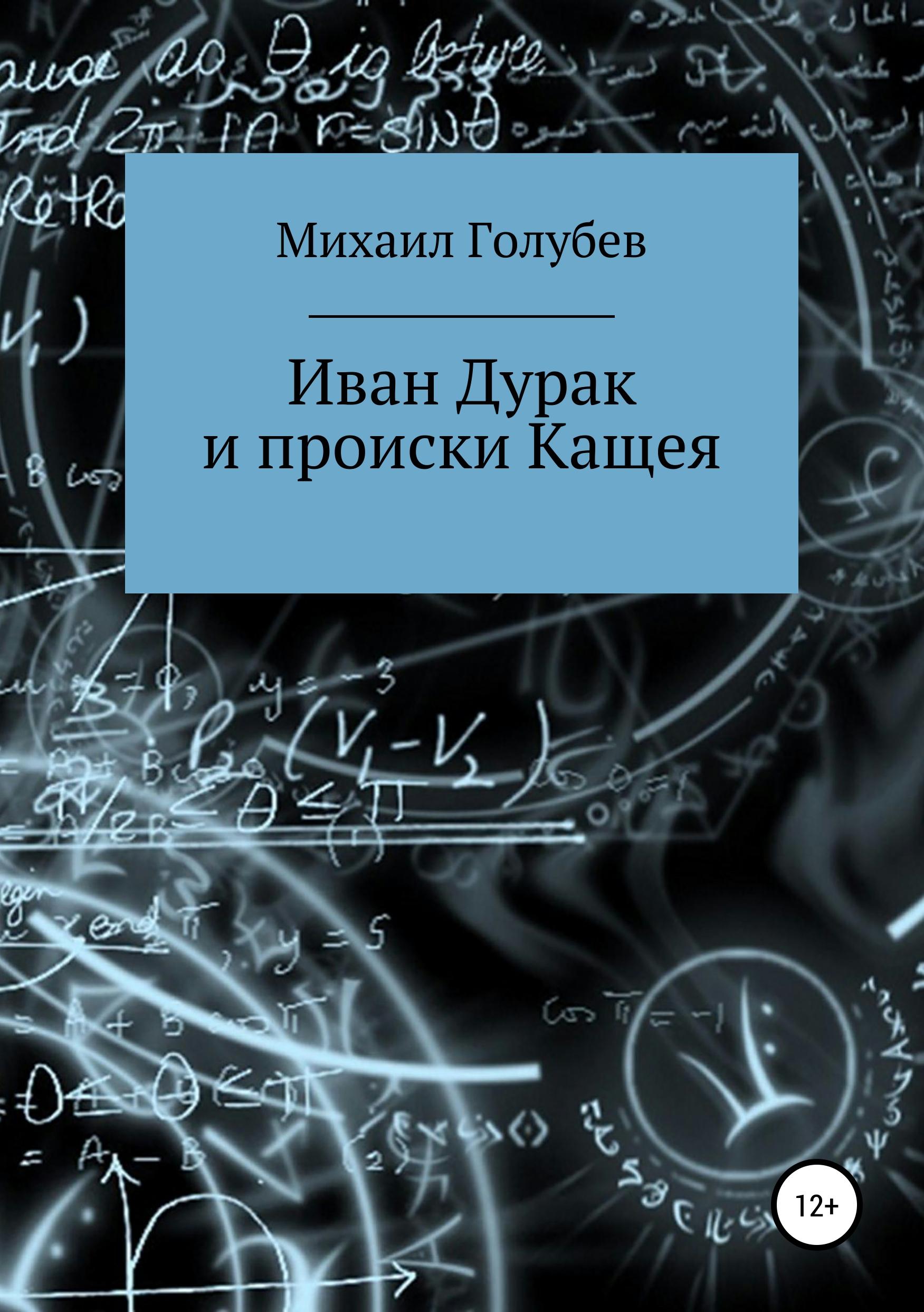 Обложка «Иван Дурак и происки Кащея»