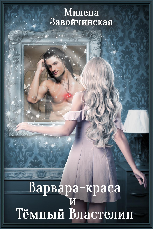 Обложка «Варвара-краса и Тёмный властелин»