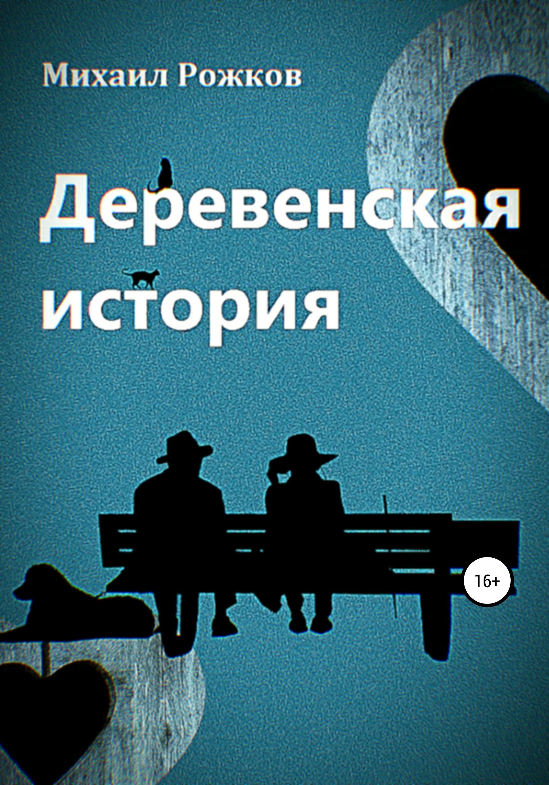 Обложка «Деревенская история»