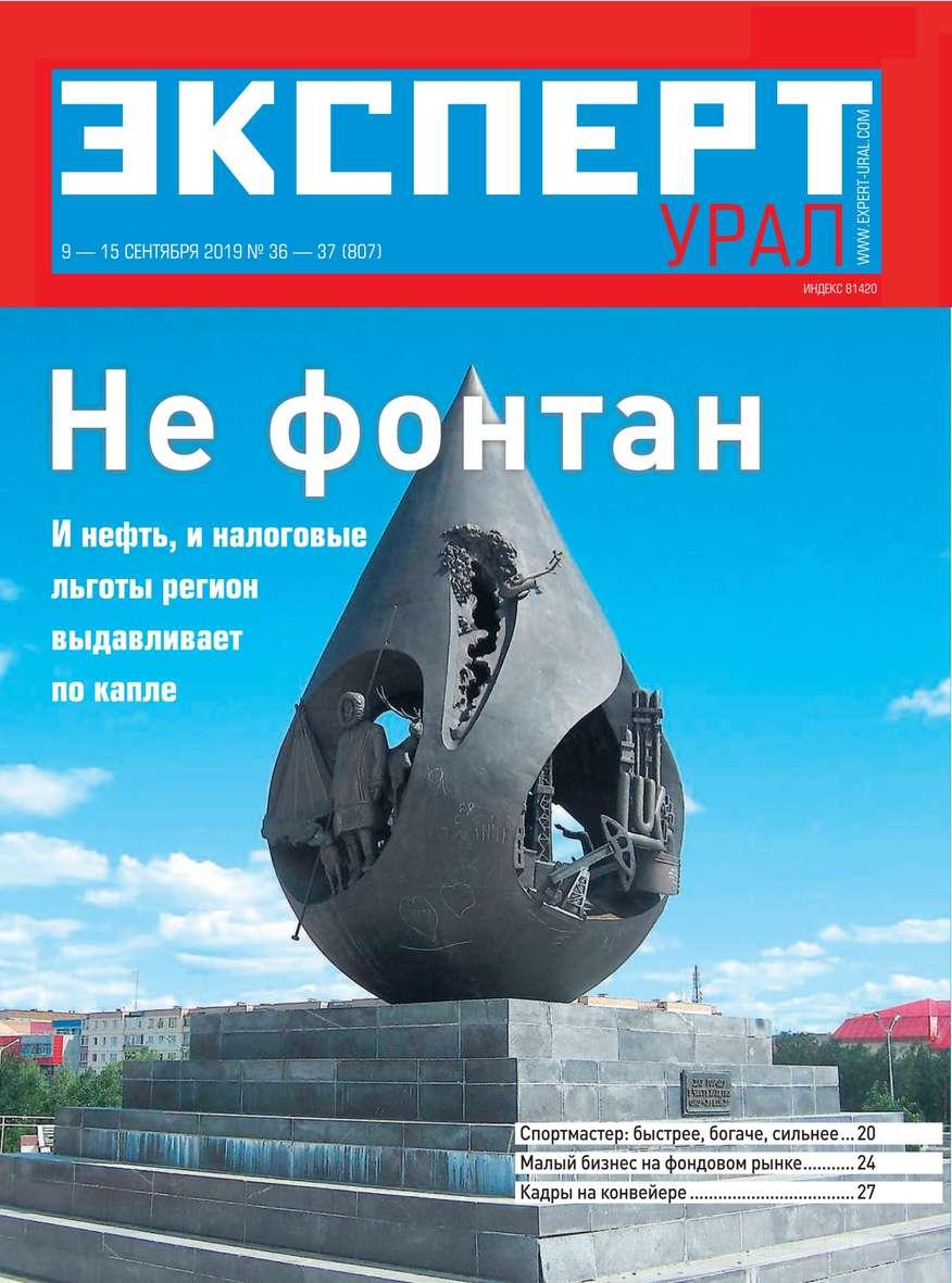 Обложка «Эксперт Урал 36-37-2019»