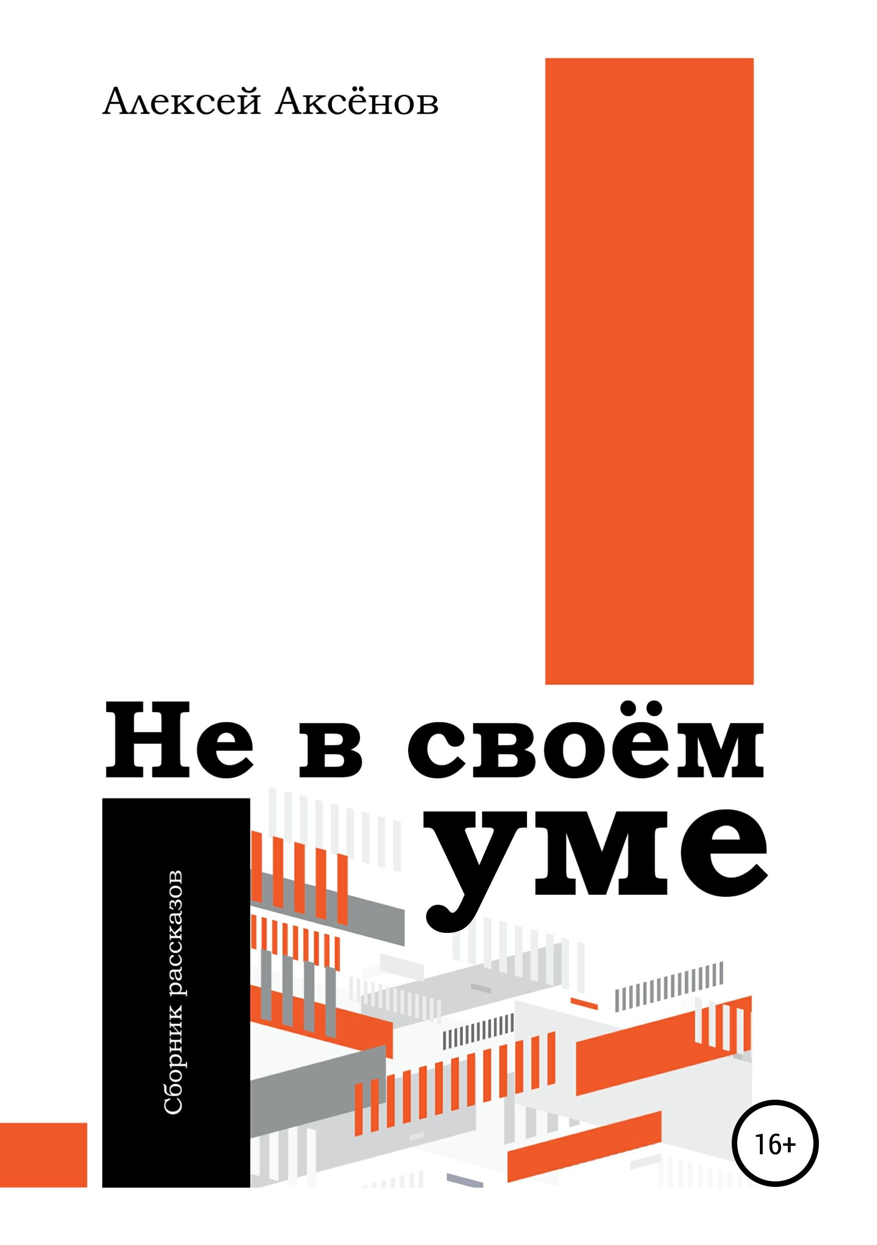 Обложка «Не в своём уме. Сборник рассказов»