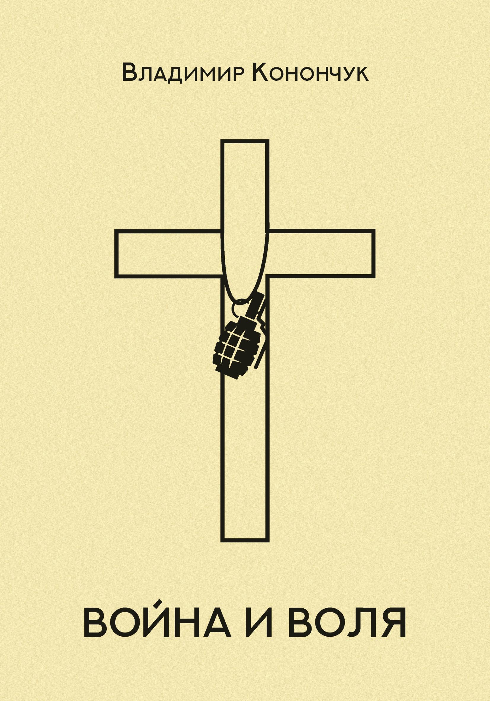 Обложка «Война и воля»